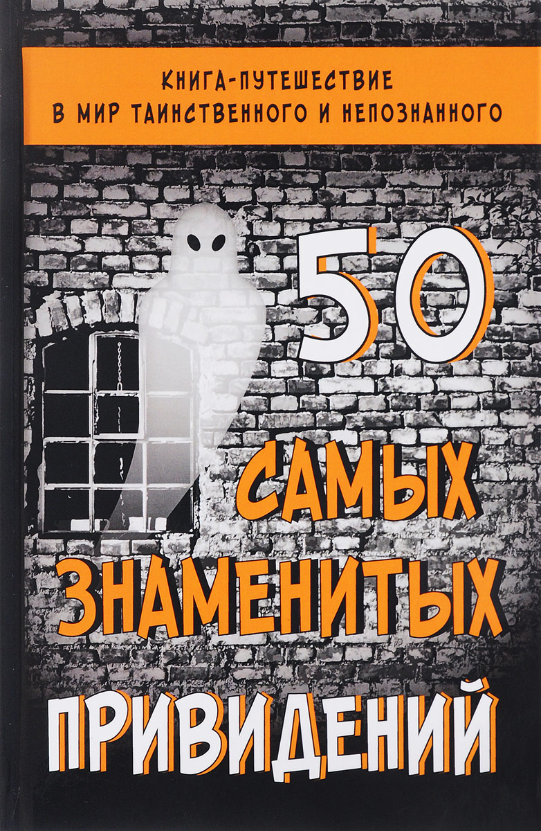 Лада Гильмуллина 50 самых знаменитых привидений чарльз линдли книга привидений лорда галифакса записанная со слов очевидцев