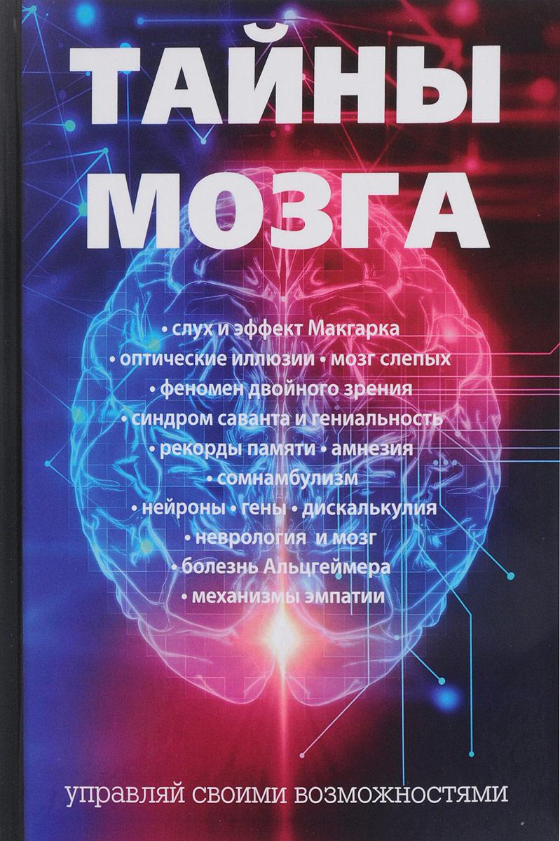 Л. Коэн Тайны мозга научные битвы за душу новейшие знания о мозге и вера в бога