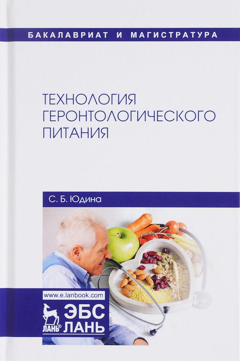 Технология геронтологического питания. Учебное пособие