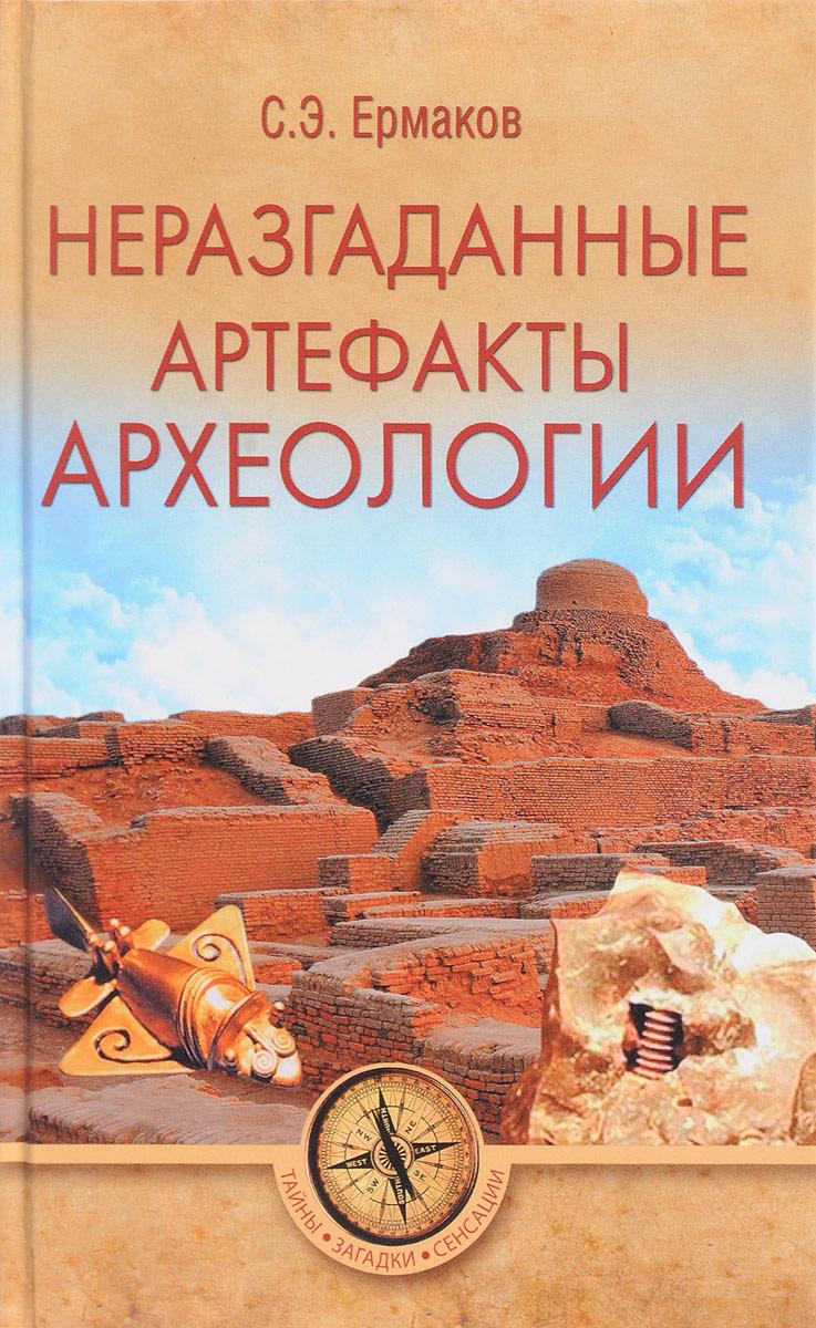 Неразгаданные артефакты археологии. Станислав Ермаков