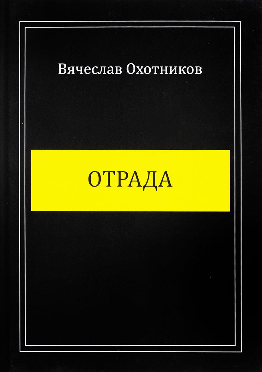 Вячеслав Охотников Отрада вячеслав охотников чаяния метаморфозы