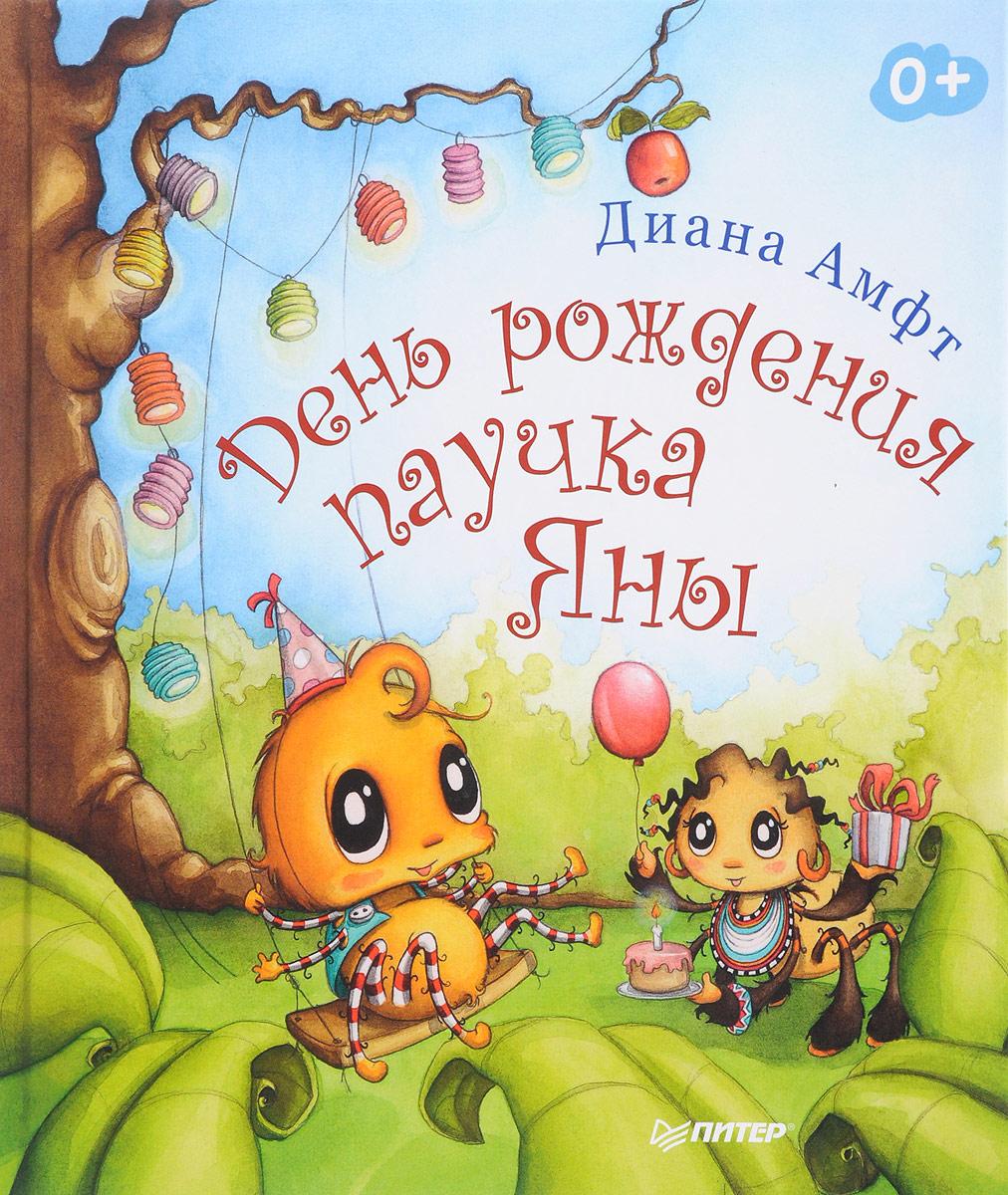 Диана Амфт День рождения паучка Яны