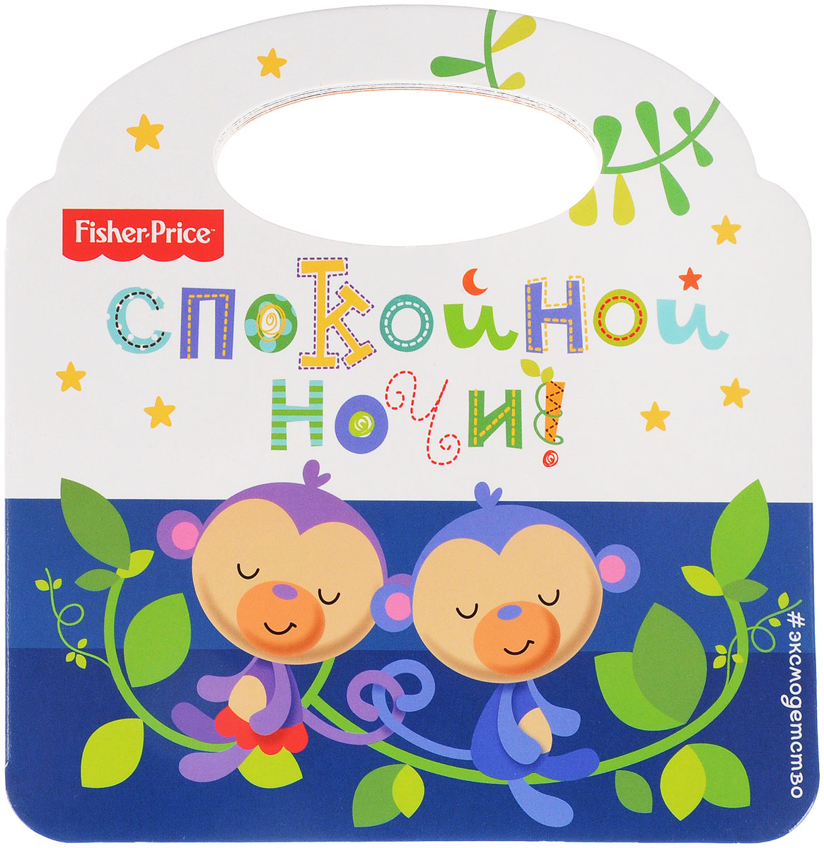 Fisher Price. Спокойной ночи! theodore gilliland fisher investments on utilities