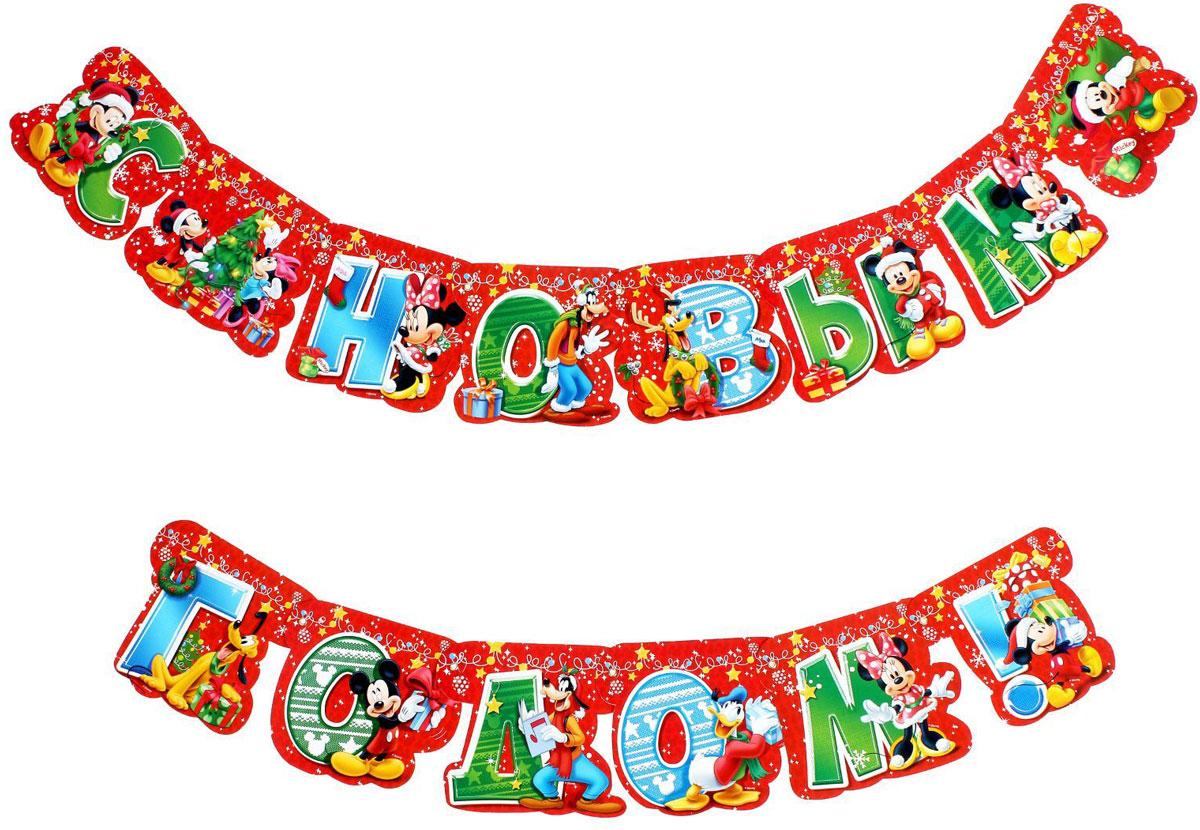 Гирлянда С Новым годом! Микки Маус и друзья, на люверсах, 14,5 х 187 см1307960Новый Год — тот праздник, когда важна каждая деталь. Оформление дома, а особенно комнаты ребенка по такому случаю должно бытьпраздничным, ярким и красивым. Запах елки, ожидание подарков и волшебства — вот чего ждет малыш. Гирлянда на люверсах станетзавершающим аккордом в этот прекрасный праздник. Уникальный дизайн, яркие цвета, интересные детали и необычная форма элементов — всеэто лицензионные товары для оформления праздников Disney. Что может быть лучше для волшебного события?
