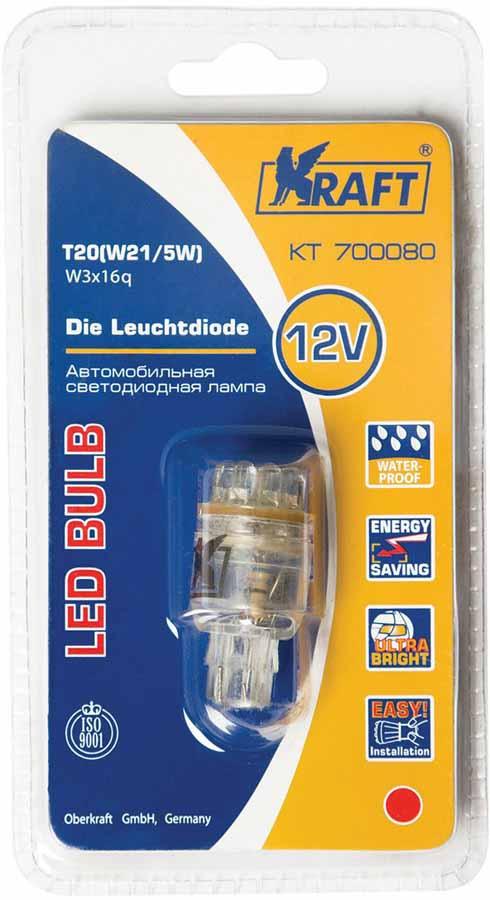 Лампа автомобильная светодиодная Kraft Basic, T20 W21/5W (W3x16d), 12V, Red, 9 LEDsКТ 700080Автомобильные светодиодные лампы серии Kraft Basic – это современная энергоэффективная и надежная альтернатива традиционным лампам накаливания. Основными преимуществами светодиодов серии Kraft Basic являются: - Пониженное энергопотребление и высокая энергоэффективность. Светодиоды имеют КПД до 60% (КПД традиционных ламп накаливания 5-15%), что обеспечивает потребление энергии в 8 раз меньше, чем у традиционных ламп накаливания при одинаковой яркости. Это бесспорно снижает нагрузку на бортовую сеть и генератор, продлевает срок службы аккумулятора. - Длительный срок службы. Срок службы светодиода достигает 20 000 часов, что в 20 раз больше срока службы традиционной лампы накаливания. - Малая инерционность. Светодиод загорается на доли секунды быстрее, чем традиционная лампа накаливания, это преимущество особо ценно для стоп-сигналов автомобиля. - Высокая надежность.
