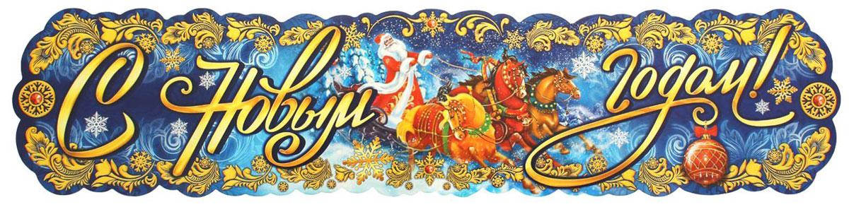 Оформление — важная часть любого торжества, особенно Нового года. Яркие украшения для интерьера создадут особую атмосферу в вашем доме и подарят радость. Красочная гирлянда придется по душе каждому. Подвесьте ее в комнате, и праздничное настроение не заставит себя ждать. Картонная гирлянда-плакат поставляется в пакете с подложкой.