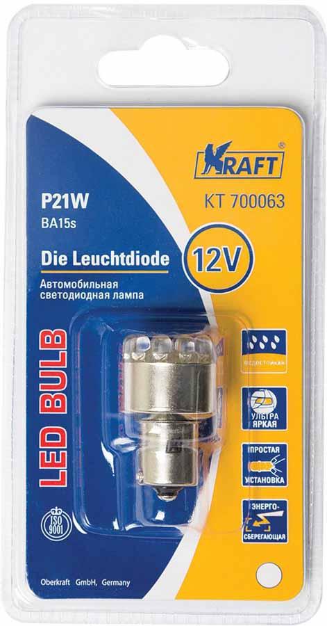 Лампа автомобильная светодиодная Kraft Basic, P21W (BA15s), 12V, RedКТ 700061Автомобильные светодиодные лампы серии Kraft Basic – это современная энергоэффективная и надежная альтернатива традиционным лампам накаливания. Основными преимуществами светодиодов серии Kraft Basic являются: - Пониженное энергопотребление и высокая энергоэффективность. Светодиоды имеют КПД до 60% (КПД традиционных ламп накаливания 5-15%), что обеспечивает потребление энергии в 8 раз меньше, чем у традиционных ламп накаливания при одинаковой яркости. Это бесспорно снижает нагрузку на бортовую сеть и генератор, продлевает срок службы аккумулятора.- Длительный срок службы. Срок службы светодиода достигает 20 000 часов, что в 20 раз больше срока службы традиционной лампы накаливания. - Малая инерционность. Светодиод загорается на доли секунды быстрее, чем традиционная лампа накаливания, это преимущество особо ценно для стоп-сигналов автомобиля. - Высокая надежность.