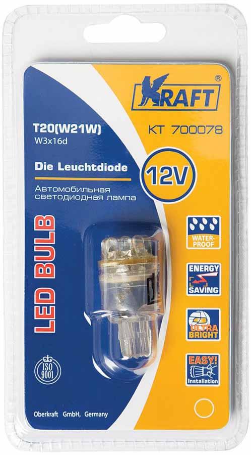 Лампа автомобильная светодиодная Kraft Basic, T20 W21W (W3x16d), 12V, White, 9 LEDsКТ 700079Автомобильные светодиодные лампы серии Kraft Basic – это современная энергоэффективная и надежная альтернатива традиционным лампам накаливания. Основными преимуществами светодиодов серии Kraft Basic являются: - Пониженное энергопотребление и высокая энергоэффективность. Светодиоды имеют КПД до 60% (КПД традиционных ламп накаливания 5-15%), что обеспечивает потребление энергии в 8 раз меньше, чем у традиционных ламп накаливания при одинаковой яркости. Это бесспорно снижает нагрузку на бортовую сеть и генератор, продлевает срок службы аккумулятора. - Длительный срок службы. Срок службы светодиода достигает 20 000 часов, что в 20 раз больше срока службы традиционной лампы накаливания. - Малая инерционность. Светодиод загорается на доли секунды быстрее, чем традиционная лампа накаливания, это преимущество особо ценно для стоп-сигналов автомобиля. - Высокая надежность.