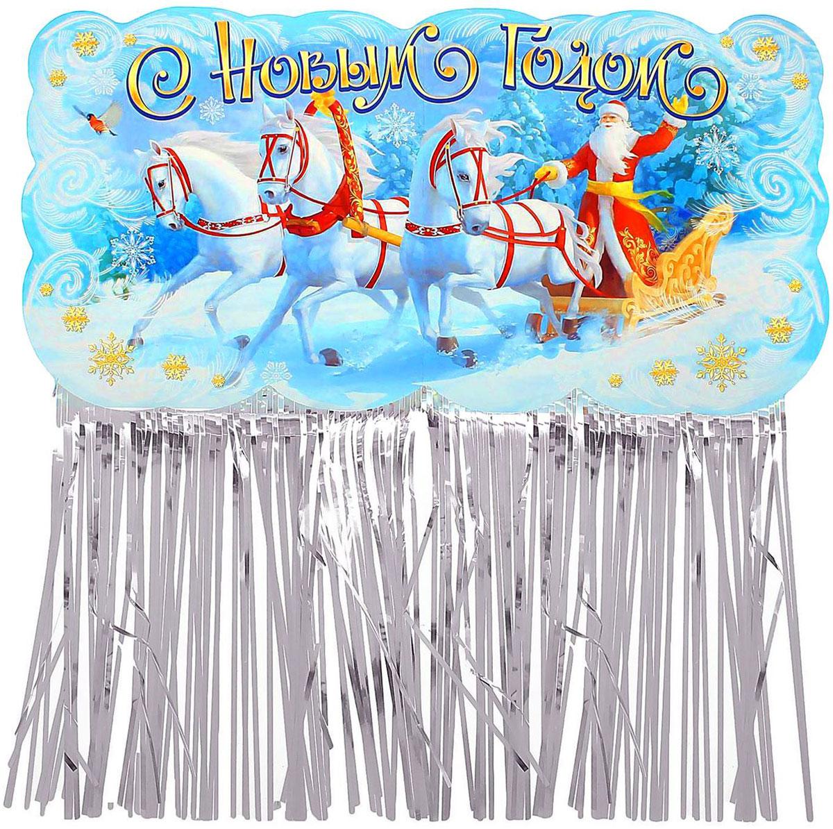 Гирлянда С Новым годом!, с блестящим дождиком. 13552301355230Оформление — важная часть любого торжества, особенно Нового года. Яркие украшения для интерьера создадут особую атмосферу в вашем доме и подарят радость. Красочная гирлянда придется по душе каждому. Подвесьте ее в комнате, и праздничное настроение не заставит себя ждать. Изделие выполнено из картона. Поставляется в пакете с яркой дизайнерской подложкой.