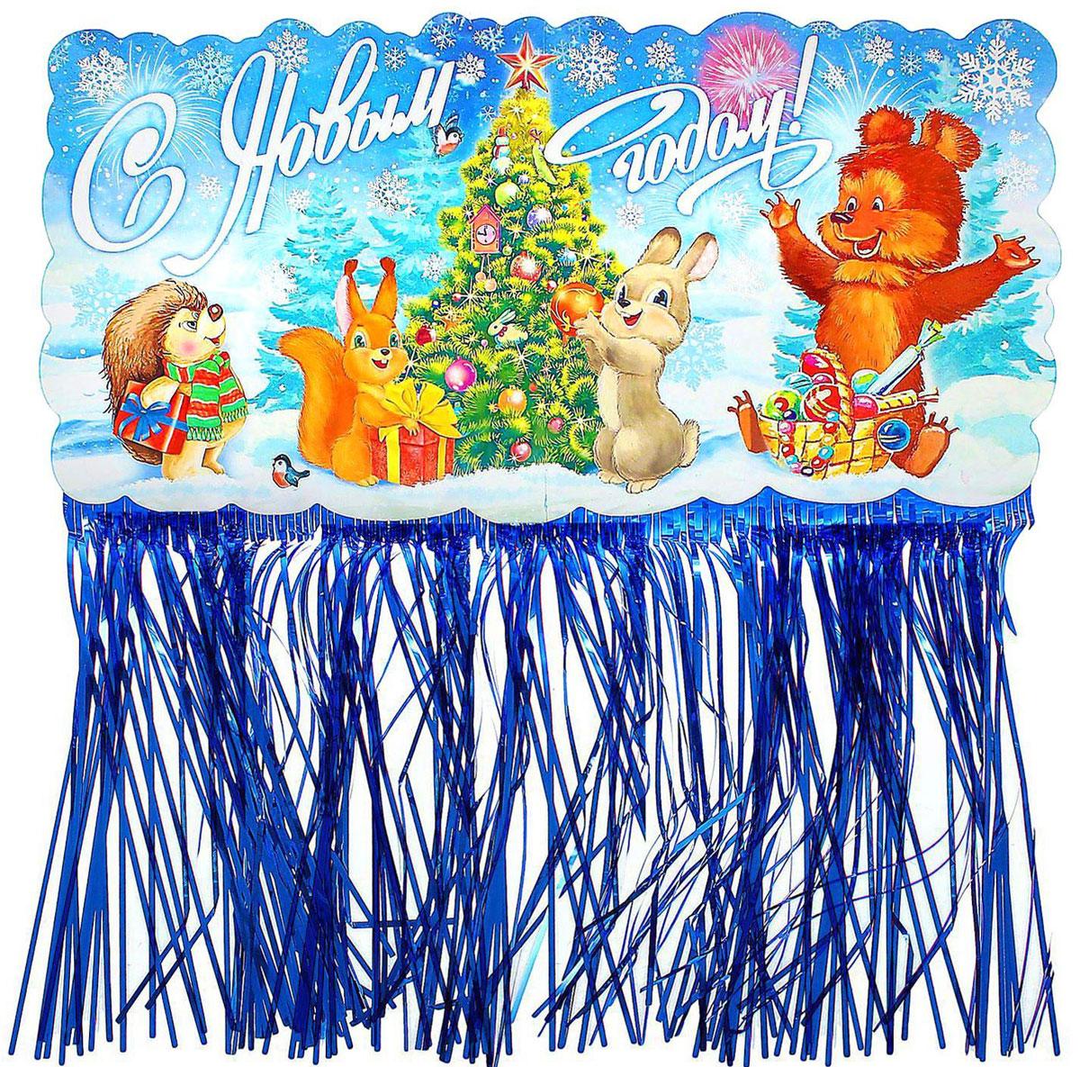 Гирлянда С Новым годом!, с блестящим дождиком, 24,8 х 50,1 см. 13552311355231Оформление — важная часть любого торжества, особенно Нового года. Яркие украшения для интерьера создадут особую атмосферу в вашем доме и подарят радость. Красочная гирлянда придется по душе каждому. Подвесьте ее в комнате, и праздничное настроение не заставит себя ждать. Изделие выполнено из картона. Поставляется в пакете с яркой дизайнерской подложкой.