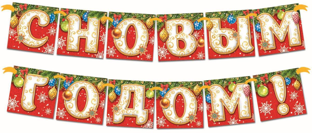 Гирлянда новогодняя С Новым Годом!, цвет: красный, длина 2 м2563298Невозможно представить нашу жизнь без праздников! Мы всегда ждем их и предвкушаем, обдумываем, как проведем памятный день, тщательно выбираем подарки и аксессуары, ведь именно они создают и поддерживают торжественный настрой. Это отличный выбор, который привнесет атмосферу праздника в ваш дом!