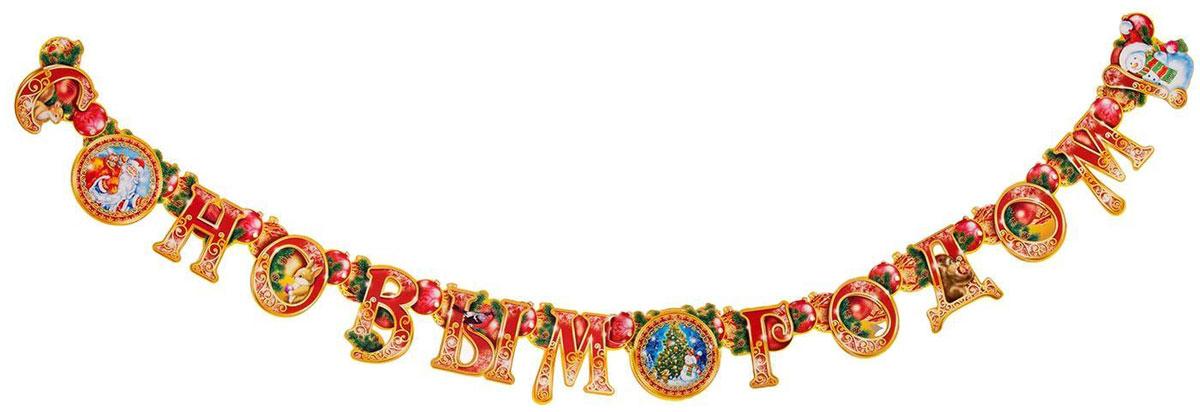 Гирлянда новогодняя С Новым Годом. Дед Мороз, длина 2,02 м1067453Оформление - важная часть любого торжества, особенно Нового года. Яркие украшения для интерьера создадут особую атмосферу в вашем доме и подарят радость. Красочная гирлянда придется по душе каждому. Подвесьте ее в комнате, и праздничное настроение не заставит себя ждать. Изделие выполнено из картона. Поставляется в пакете с яркой дизайнерской подложкой.