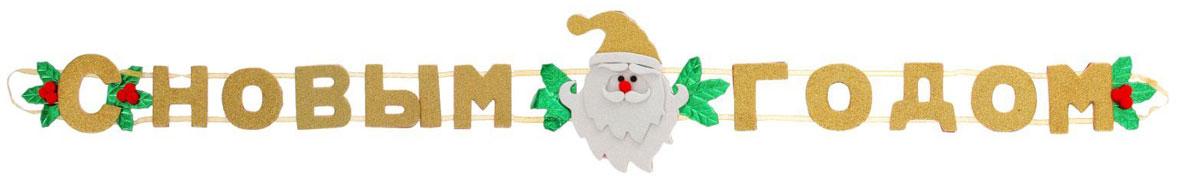 Гирлянда Страна Карнавалия С новым годом. Дед Мороз, цвет: золотой, длина 1,35 м1055147Невозможно представить нашу жизнь без праздников! Мы всегда ждем их и предвкушаем, обдумываем, как проведем памятный день, тщательно выбираем подарки и аксессуары, ведь именно они создают и поддерживают торжественный настрой. Это отличный выбор, который привнесет атмосферу праздника в ваш дом!