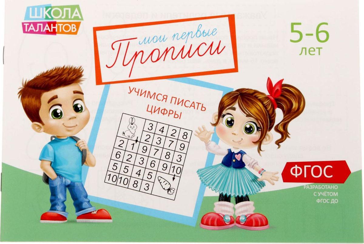 Прописи Цифры для детей 5-6 лет, 16 страниц1972977Пособие создано для детей, которые учатся писать и осваивают числа. В нём естьзадания на счёт, логику, а также подразумевающие раскрашивание по цифрам.Выполнение таких упражнений развивает мышление, мелкую моторику и готовитруку к письму. А картинки, которые можно разукрасить, и весёлые стишки сделаютпроцесс ещё более интересным!