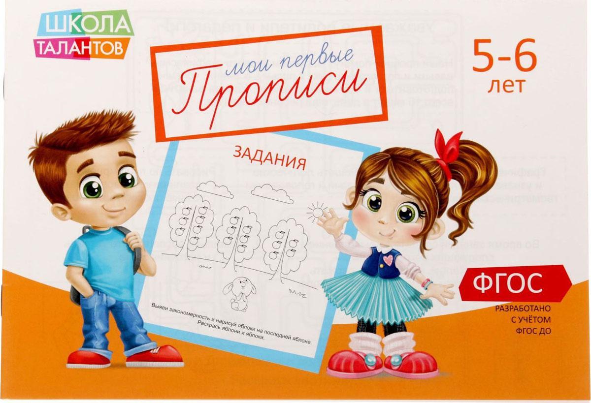 Прописи Задания для детей 5-6 лет 16 листов zhiyusun 68015e 020 touch screen sensor glass 164 127 6 5 inch industrial use 8line 164mm 127mm