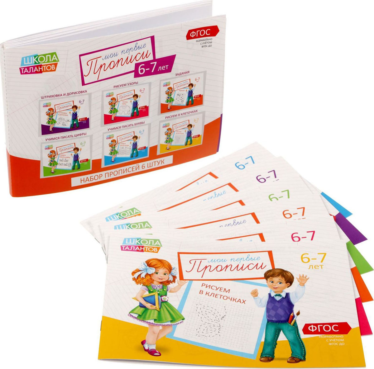 Набор прописей 6 штук, для детей 6-7 лет1972991Серия «Мои первые прописи» познакомит ребёнка с письмом в форме увлекательной игры. Все элементы и картинки прорисованы толстым контуром, их удобно обводить и раскрашивать.В набор входят:прописи «Буквы»;прописи «Цифры»;прописи «Клеточки»;прописи «Узоры»;прописи «Задания»;прописи «Картинки».Пособия разработаны с учётом возрастных и психологических особенностей детей.Занимайтесь с пользой и удовольствием!