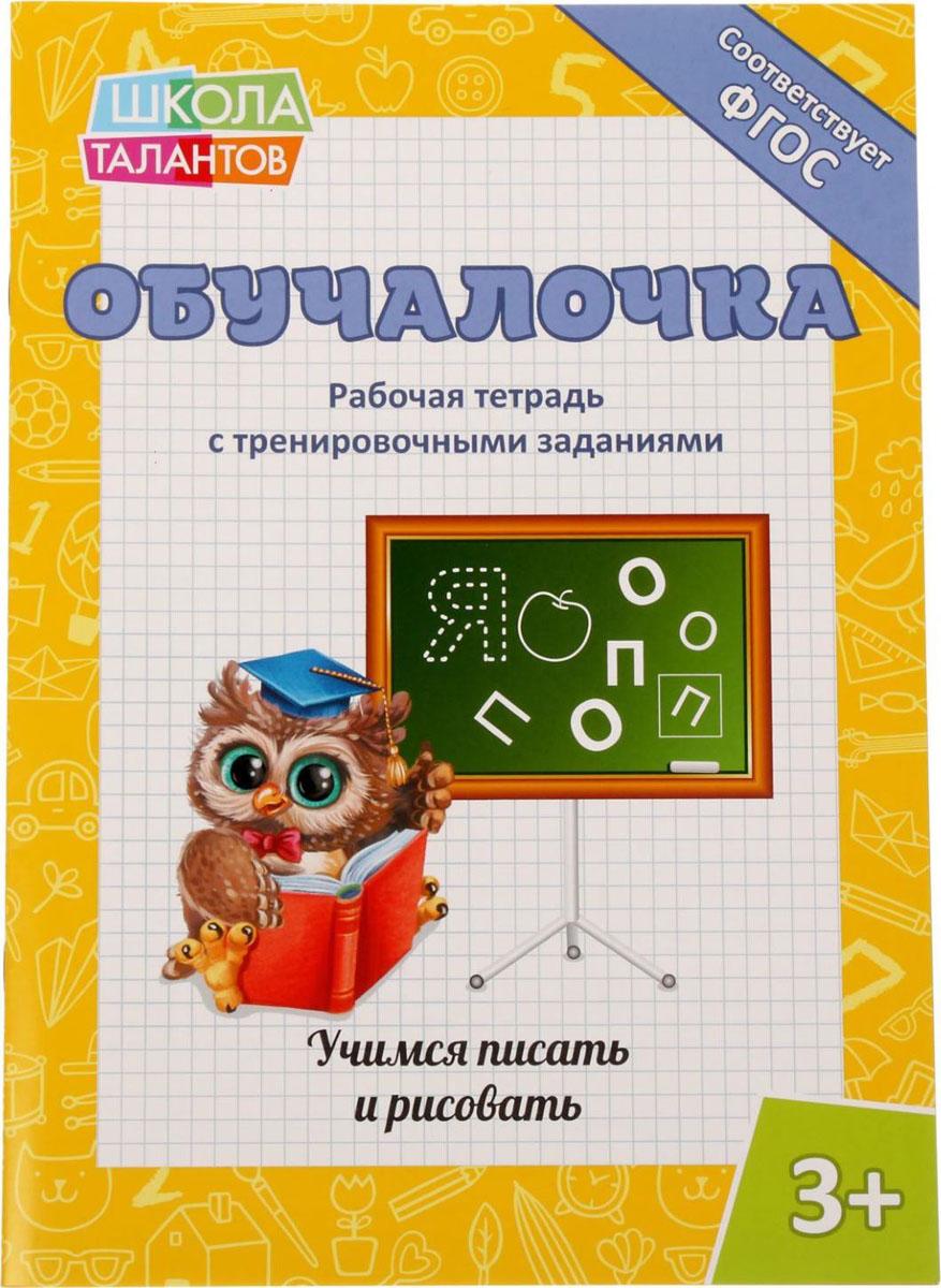 Прописи Учимся писать и рисовать, 20 стр2088780