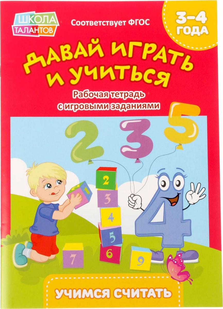 Прописи Учимся считать, для детей 3-4 лет, 20 стр2088783