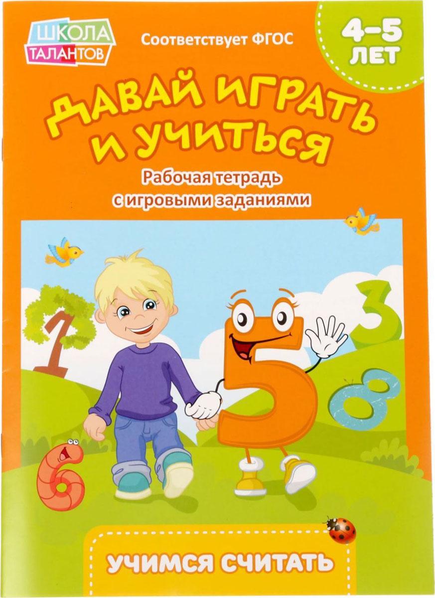 Прописи Учимся считать, для детей 4-5 лет, 20 стр2088784