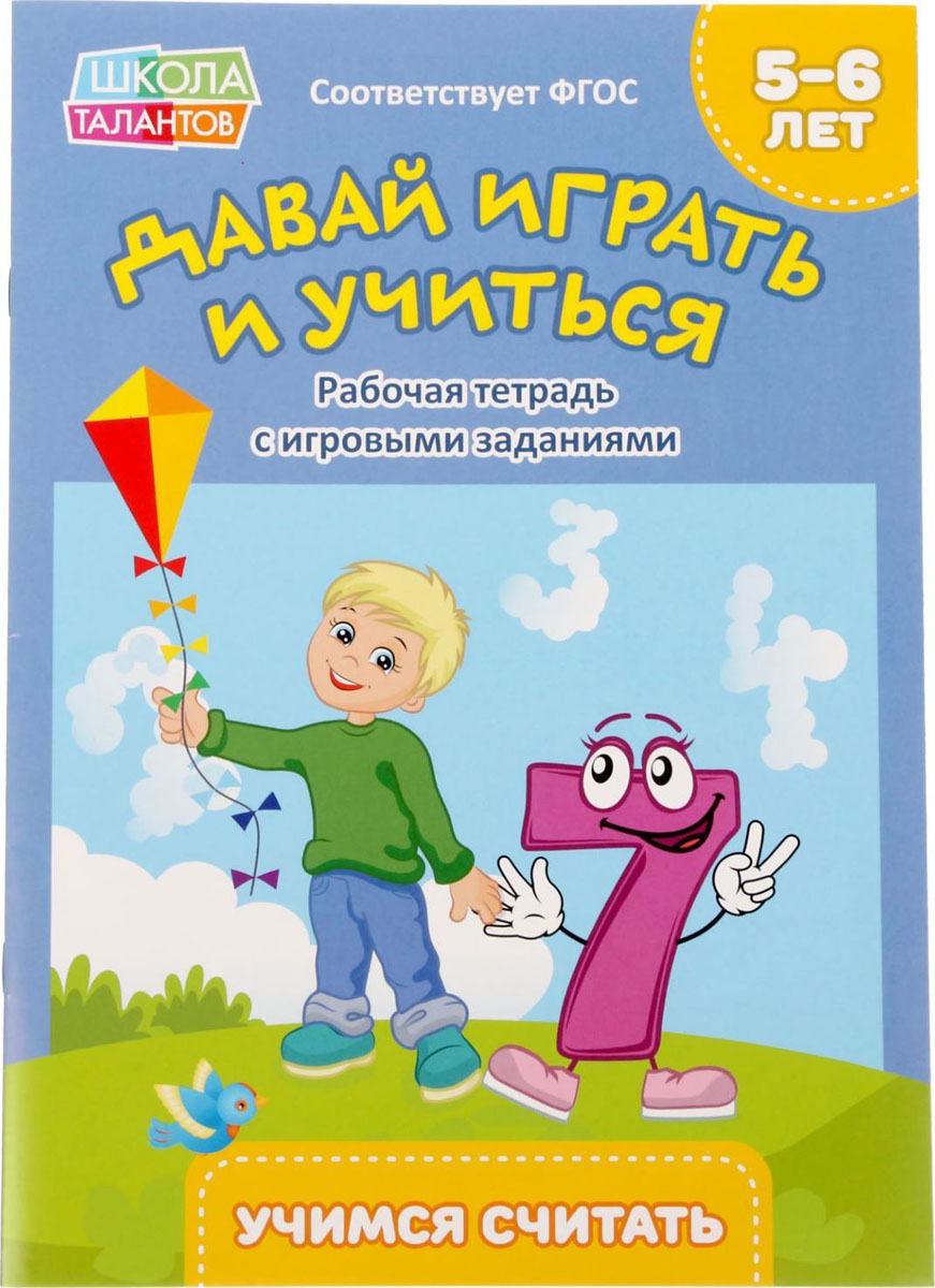 Прописи Учимся считать для детей 5-6 лет 20 листов гаврина с учимся считать пос для детей 3 4 лет