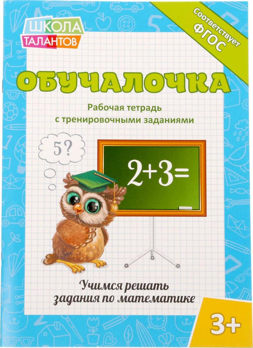 Прописи Учимся решать задания по математике, 20 страниц2088786С этим пособием ребёнок научится решать задания по математике. Выполнение таких упражнений развивает мышление, мелкую моторику и готовит руку к письму.