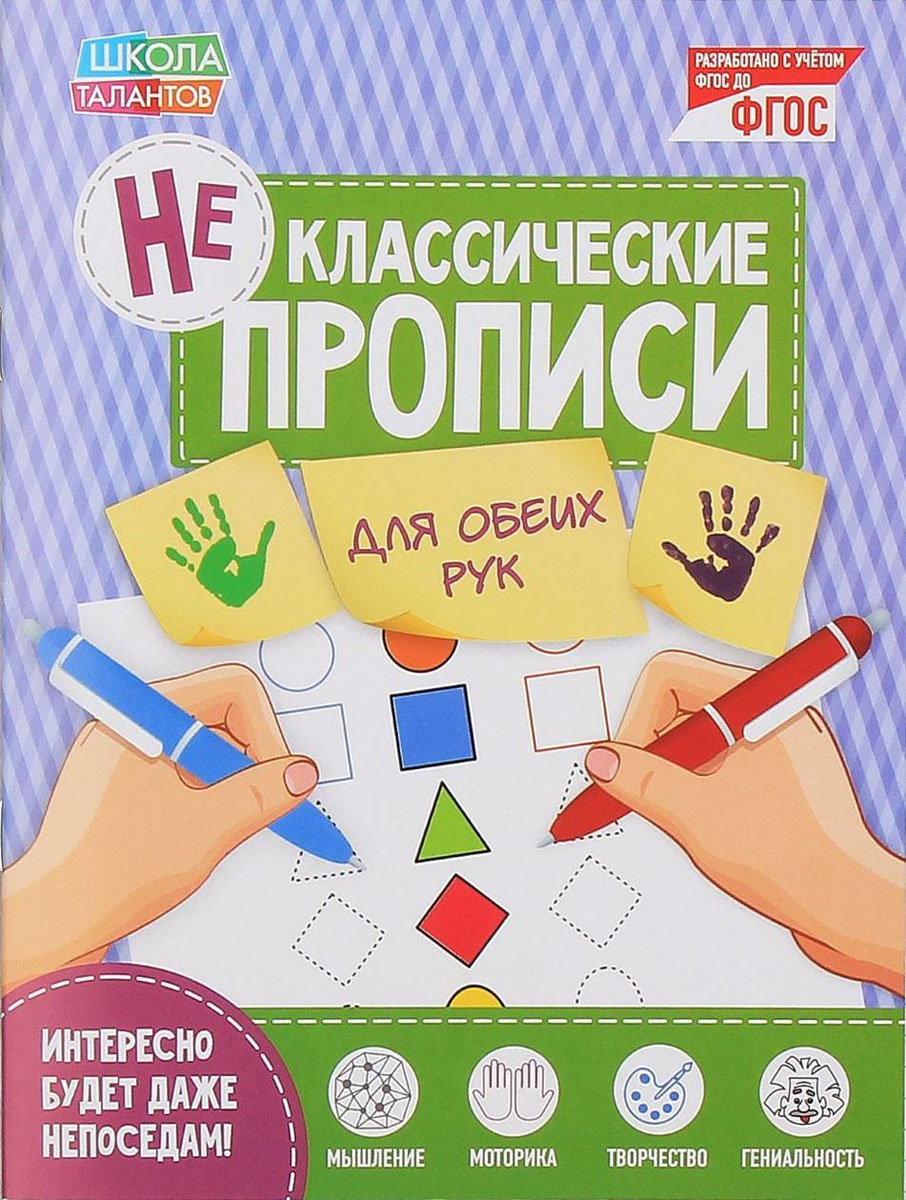 Неклассические прописи Для обеих рук, 16 стр2190277Считается, что наиболее эффективно мозг человека функционирует тогда, когда его полушария гармонично работают вместе. А поскольку самый главный инструмент для его развития — это руки, то используя и ту, и другую, человек тренирует сразу две половинки.Пропись «Для обеих рук» поможет вырастить маленького гения, ведь здесь собраны интересные задания, справиться с которыми можно только двумя руками. Выполняя их, ребёнок настраивает свой мозг на слаженную работу обоих полушарий.Издание разработано в соответствии с ФГОС ДО и порадует родителей привлекательной ценой.