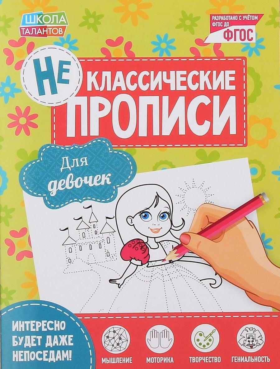 Неклассические прописи Для девочек, 16 страниц2190278Вашей дочке пора учиться писать, но она не проявляет к урокам интереса?Тетрадь «Для девочек» — это настоящая находка для маленькой принцессы, ведьздесь есть всё: чудесные платья, феи, бабочки и даже единороги! Рисуя узоры и раскрашивая картинки, ваша красавица будет развивать навыкписьма, сама того не замечая, ведь «Неклассические прописи» превращают этотпроцесс в увлекательную игру! Здесь нет скучных чёрно-белых строчек —малышку ждёт простор для полёта фантазии: яркие страницы и самые интересныезадания! Издание разработано в соответствии с ФГОС ДО и порадует родителейпривлекательной ценой.