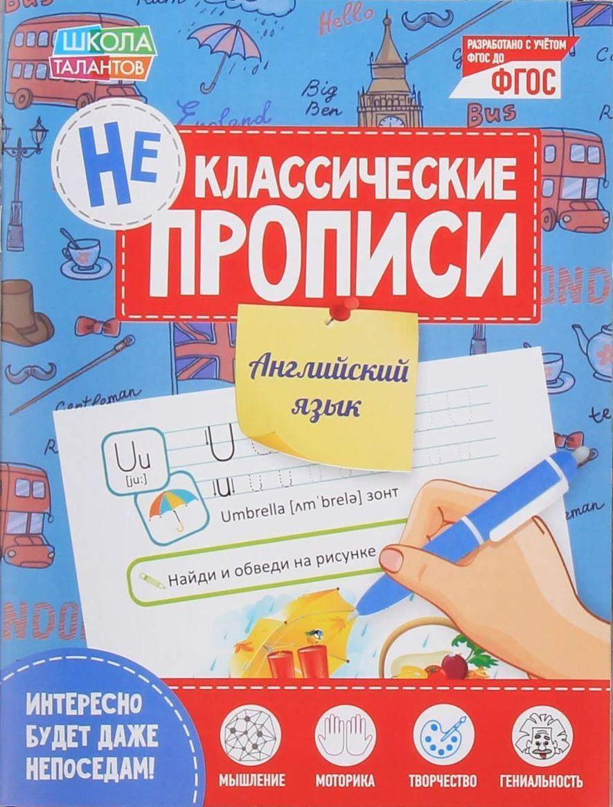 Неклассические прописи Английский язык, 16 страниц2190280Хотите, чтобы ваш малыш начал изучать английский язык ещё до школы? Тогда этапропись — то, что вам нужно! Здесь нет скучных чёрно-белых строчек — ребёнка ждут яркие страницы и самыеинтересные задания, которые помогут ему познакомиться с английскималфавитом и простыми словами в форме увлекательной игры. Малышу предстоитне просто учиться писать буквы, но и раскрашивать картинки, проходитьлабиринты и даже разгадывать таинственный шифр! Издание разработано в соответствии с ФГОС ДО и порадует родителейпривлекательной ценой.