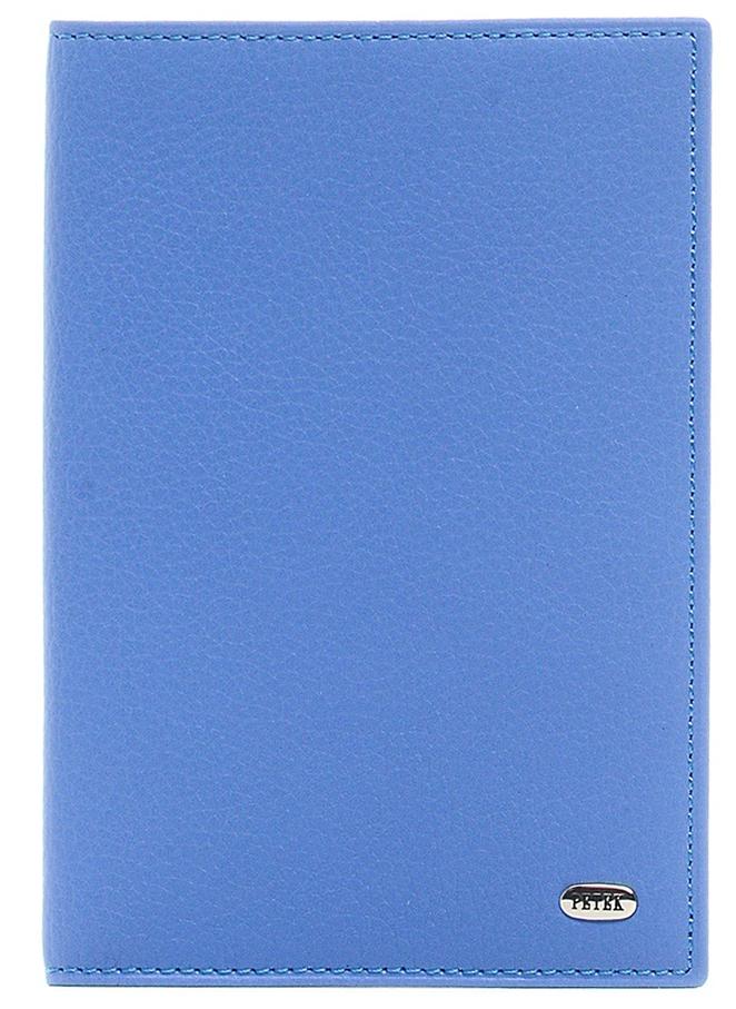 Обложка для паспорта женская Petek 1855, цвет: синий, голубой. 581.199.74Натуральная кожаОбложка на паспорт Petek 1855 классической модели из мягкой и приятной на ощупь 100% натуральной кожи теленка, знаменитое турецкое высокое качество имеющее многовековую традицию. Размер: 9,5 х 13,5 см.