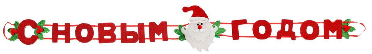 Гирлянда Страна Карнавалия С новым годом. Дед Мороз, цвет: красный, длина 1,35 м1055146Невозможно представить нашу жизнь без праздников! Мы всегда ждем их и предвкушаем, обдумываем, как проведем памятный день, тщательно выбираем подарки и аксессуары, ведь именно они создают и поддерживают торжественный настрой. Это отличный выбор, который привнесет атмосферу праздника в ваш дом!