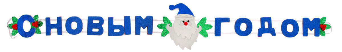 """Гирлянда Страна Карнавалия """"С новым годом. Дед Мороз"""", цвет: синий, длина 1,35 м"""