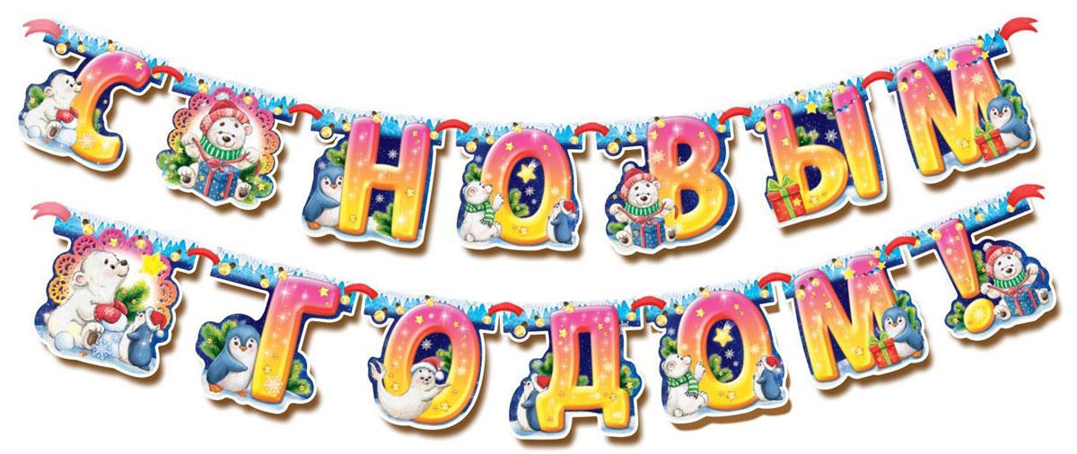 Гирлянда С Новым годом!, на ленте, 13 х 230 см. 13719241371924Оформление — важная часть любого торжества, особенно Нового года. Яркие украшения для интерьера создадут особую атмосферу в вашем доме и подарят радость. Красочная гирлянда придется по душе каждому. Закрепите ее на стене, и праздничное настроение не заставит себя ждать. Изделие поставляется в пакете с эксклюзивной подложкой.