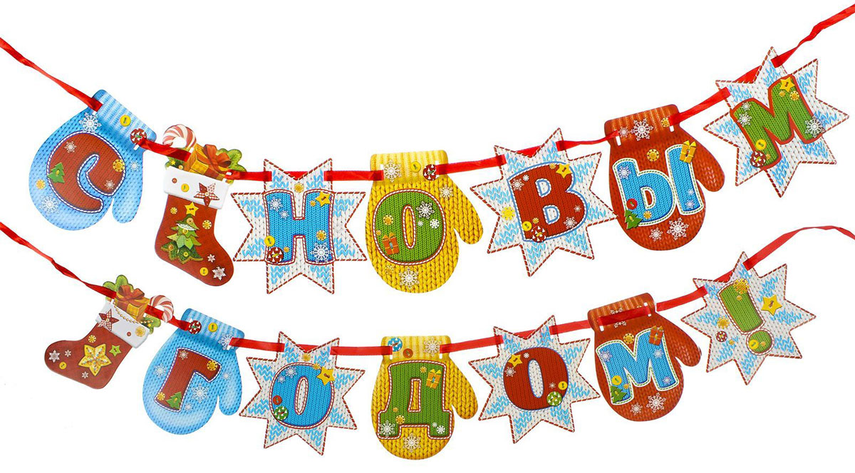 Гирлянда С Новым годом!, на ленте, 13,5 х 230 см. 13719291371929Оформление — важная часть любого торжества, особенно Нового года. Яркие украшения для интерьера создадут особую атмосферу в вашем доме и подарят радость. Красочная гирлянда придется по душе каждому. Закрепите ее на стене, и праздничное настроение не заставит себя ждать. Изделие поставляется в пакете с эксклюзивной подложкой.