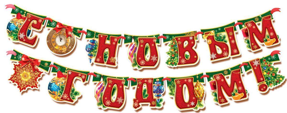 Гирлянда С Новым годом!, на ленте, 13 х 230 см. 13719301371930Оформление — важная часть любого торжества, особенно Нового года. Яркие украшения для интерьера создадут особую атмосферу в вашем доме и подарят радость. Красочная гирлянда придется по душе каждому. Закрепите ее на стене, и праздничное настроение не заставит себя ждать. Изделие поставляется в пакете с эксклюзивной подложкой.