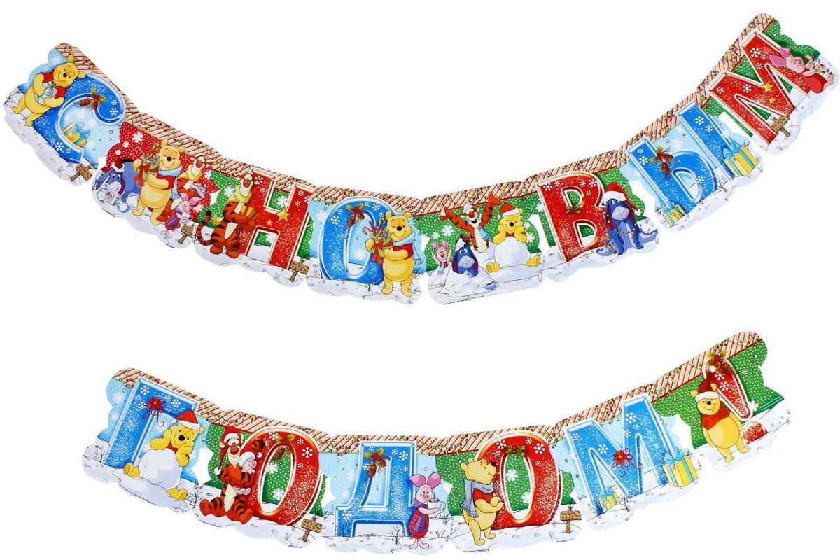 Гирлянда С Новым годом! Медвежонок Винни, на люверсах, длина 1,93 м1307959Новый Год — тот праздник, когда важна каждая деталь. Оформление дома, а особенно комнаты ребенка по такому случаю должно быть праздничным, ярким и красивым. Запах елки, ожидание подарков и волшебства — вот чего ждет малыш. Гирлянда на люверсах станет завершающим аккордом в этот прекрасный праздник. Уникальный дизайн, яркие цвета, интересные детали и необычная форма элементов — все это лицензионные товары для оформления праздников Disney. Что может быть лучше для волшебного события?