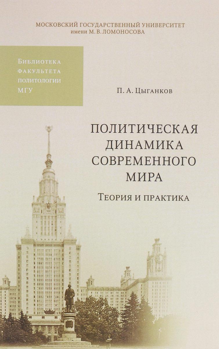 П. А. Цыганков Политическая динамика современного мира. Теория и практика