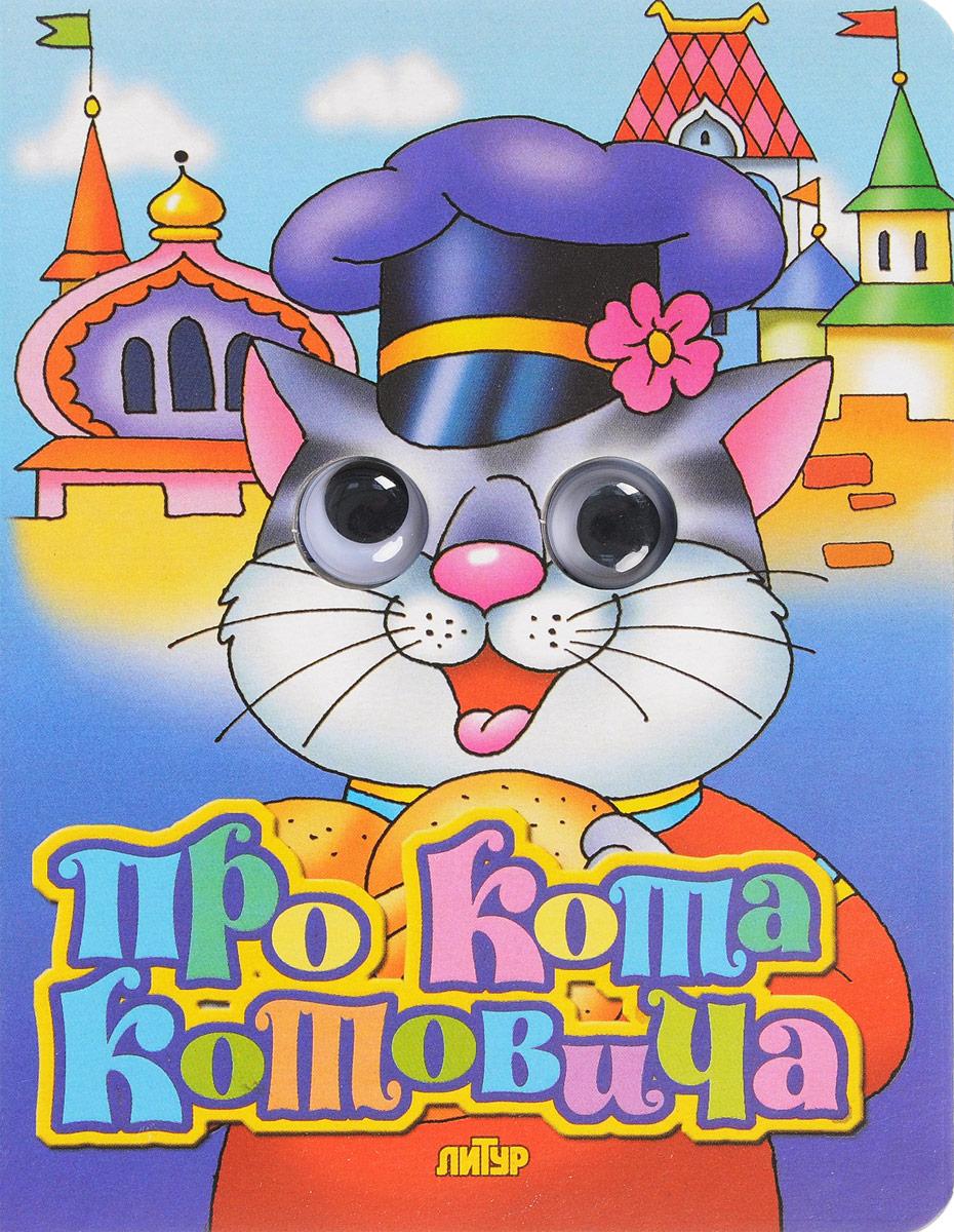 Про Кота Котовича про кота