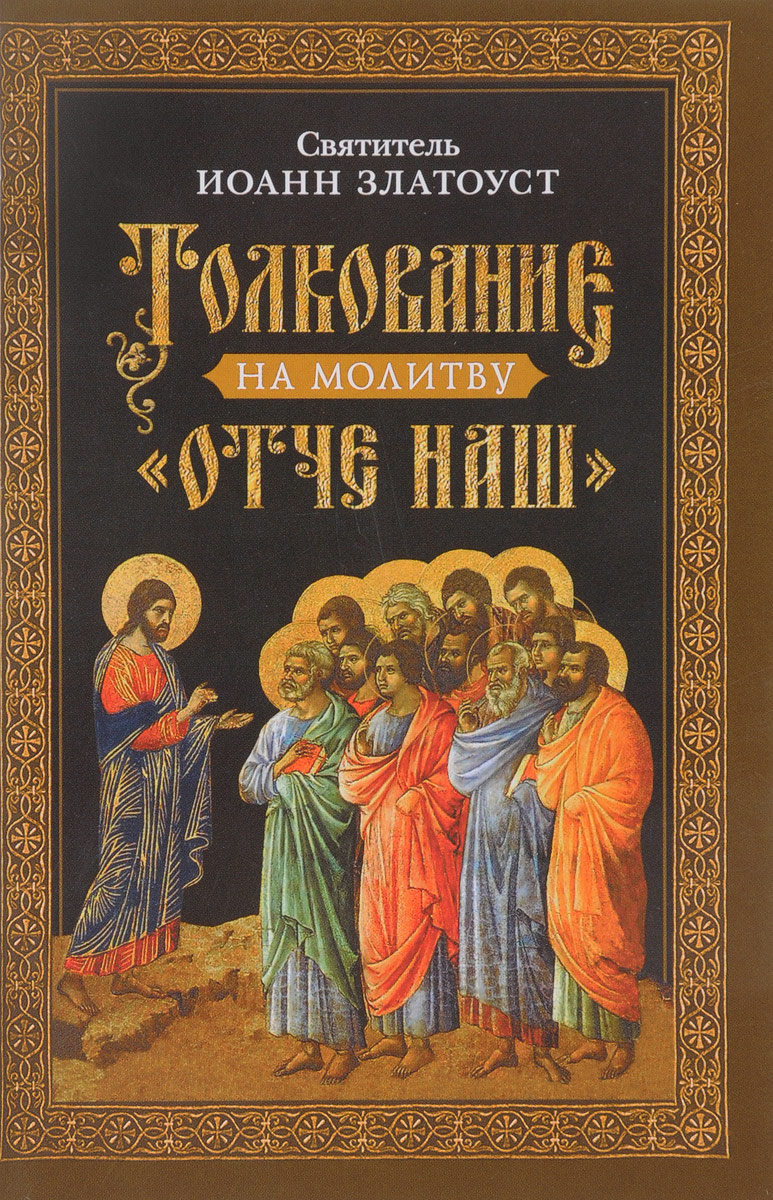 Святитель Иоанн Златоуст Толкование на молитву Отче наш молитва и ее значение в духовной жизни dvd