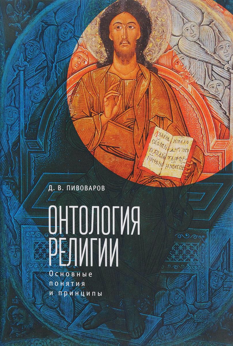 Д. В. Пивоваров Онтология религии. Основные понятия и принципы энциклопедия для детей религии мира