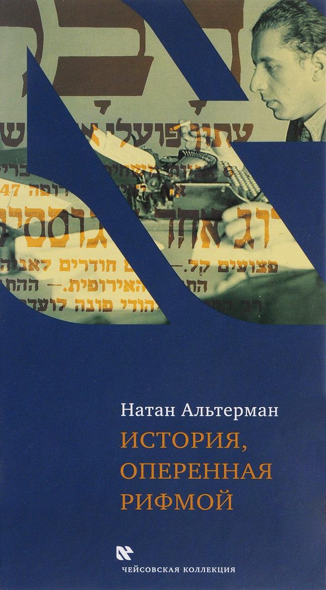 История, оперенная рифмой. Очерки новой истории Израиля в стихотворениях первого тома