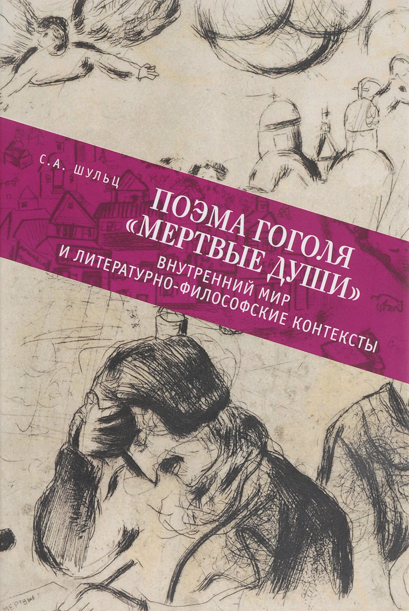 """С. А. Шульц Поэма Гоголя """"Мертвые души"""". Внутренний мир и литературно-философские контексты ISBN: 978-5-906980-35-9"""