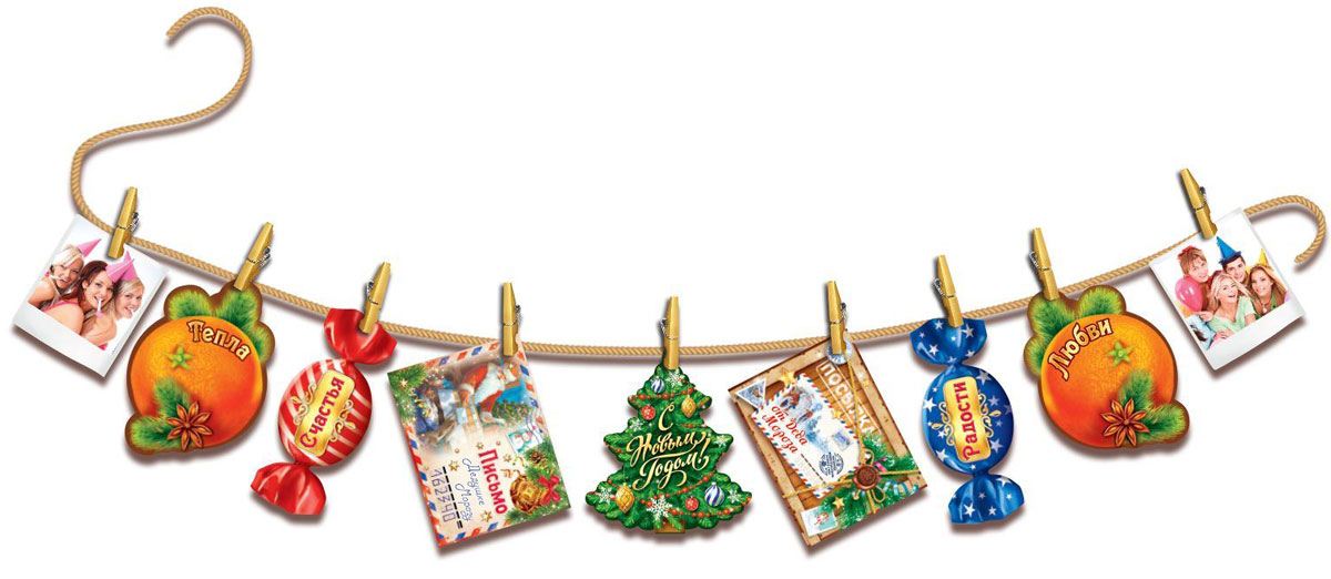 Гирлянда С Новым годом!, на прищепках, 11 х 150 см. 13743471374347Оформление — важная часть любого торжества, особенно Нового года. Яркие украшения для интерьера создадут особую атмосферу в вашем доме и подарят радость. Красочная гирлянда придется по душе каждому. Подвесьте ее в комнате, и праздничное настроение не заставит себя ждать. Изделие поставляется в пакете с клапаном и европетлей.