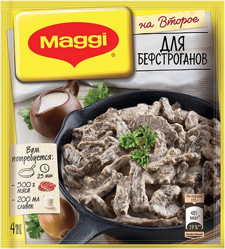 Maggi для бефстроганов, 22 г12297771Идеальное сочетание натуральных овощей, трав и специй в продукте Maggi На второе поможет приготовить вам гарантированно вкусный бефстроганов с густым аппетитным соусом. Без добавления глутамата и консервантов. УВАЖАЕМЫЕ КЛИЕНТЫ!Обращаем ваше внимание на возможные изменения в дизайне упаковки. Качественные характеристики товара и его размеры остаются неизменными. Поставка осуществляется в зависимости от наличия на складе.Приправы для 7 видов блюд: от мяса до десерта. Статья OZON Гид