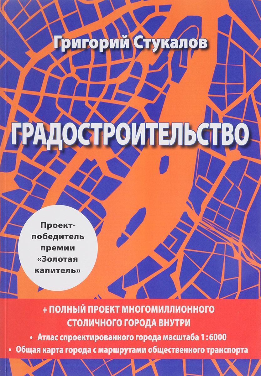 Григорий Стукалов Градостроительство. Книга-проект коровин в конец проекта украина