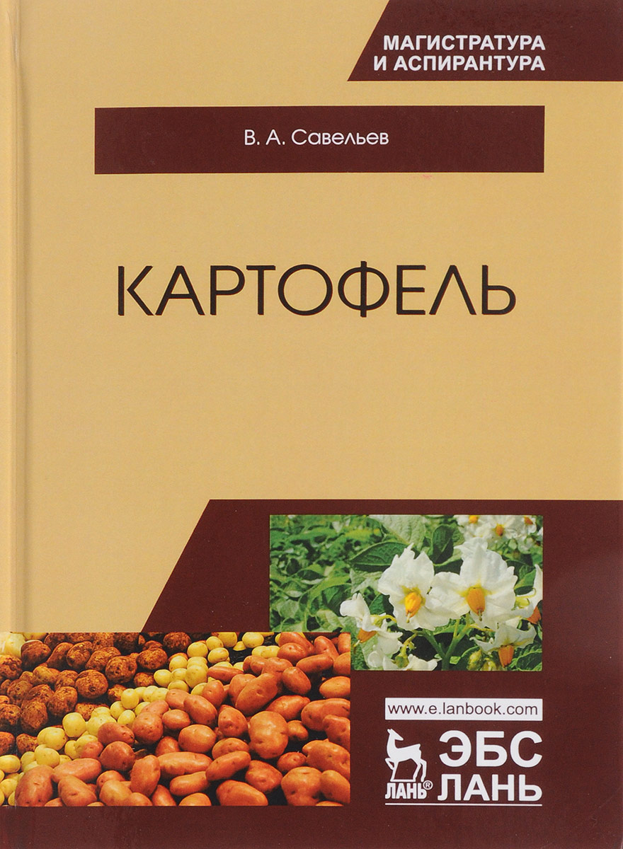В. А. Савельев Картофель. Монография