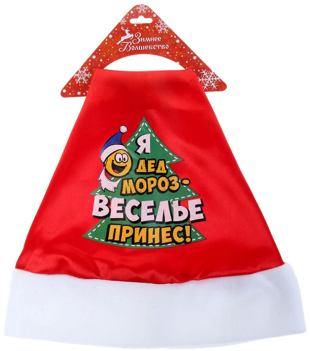 Колпак новогодний Дед Мороз веселье принес1125324Колпак — традиционный праздничный головной убор. Он дополнит и тематический костюм, и торжественный наряд. Возьмите аксессуар с собой на корпоративную вечеринку, домашний праздник или отдых в компании друзей. Изделие непременно поднимет настроение вам и окружающим!