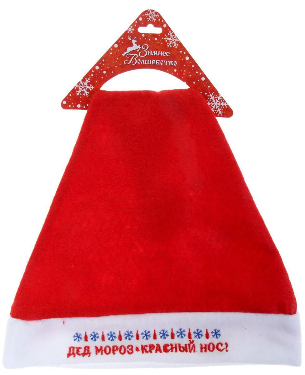 Колпак новогодний Дед Мороз красный нос1125304Невозможно представить нашу жизнь без праздников! Мы всегда ждем их и предвкушаем, обдумываем, как проведем памятный день, тщательно выбираем подарки и аксессуары, ведь именно они создают и поддерживают торжественный настрой. Новогодние аксессуары — это отличный выбор, который привнесет атмосферу праздника в ваш дом!