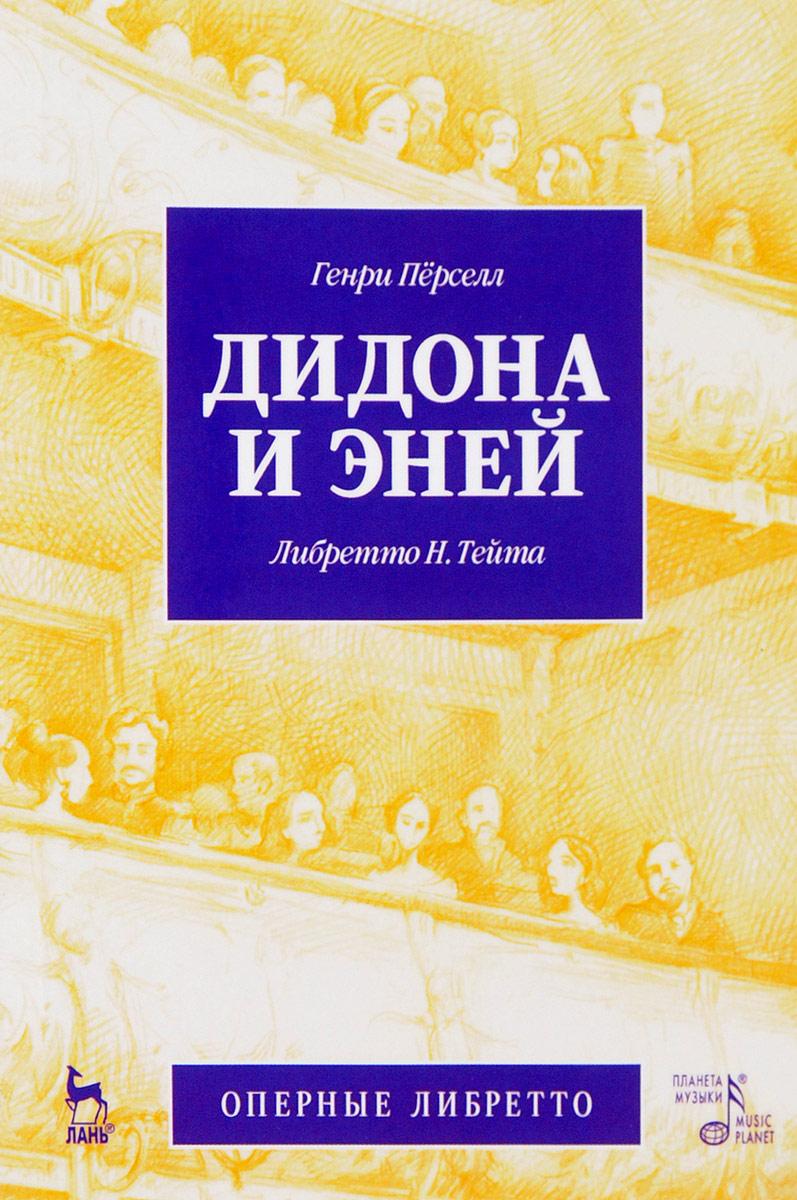 Генри Пёрселл Дидона и Эней. Опера в трех действиях горин г и трехрублевая опера