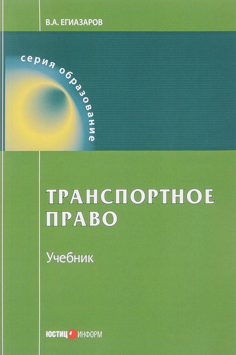Фото - В. А. Егиазаров Транспортное право. Учебник в а егиазаров транспортное право