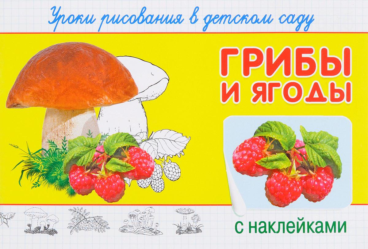 Грибы и ягоды. Уроки рисования в детском саду (+ наклейки)